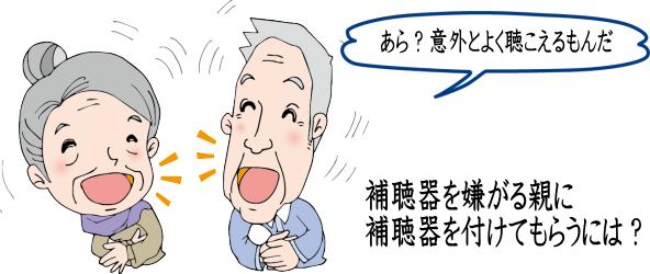 みみ太郎 補聴器 嫌がる親