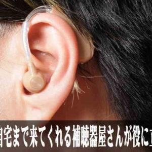 補聴器を嫌がる親には自宅まで出張してくれる補聴器屋さんがおすすめ|きこえのお助け隊