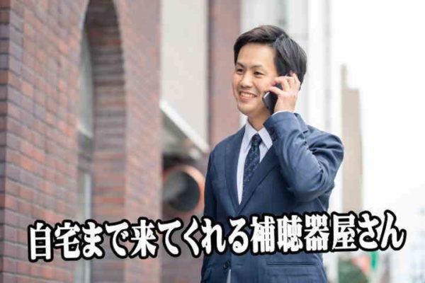 【激安1980円】イオンのトップバリュ集音器の口コミ評判は?