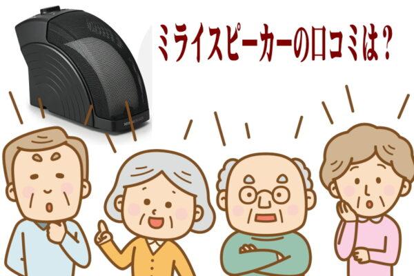 敬老の日に補聴器をプレゼントするなら「みみ太郎」がおすすめな理由